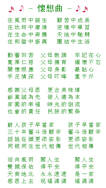 rhg_song_of_memories_chinese_lyrics