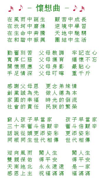 rhg_song_of_memories_chinese_lyrics
